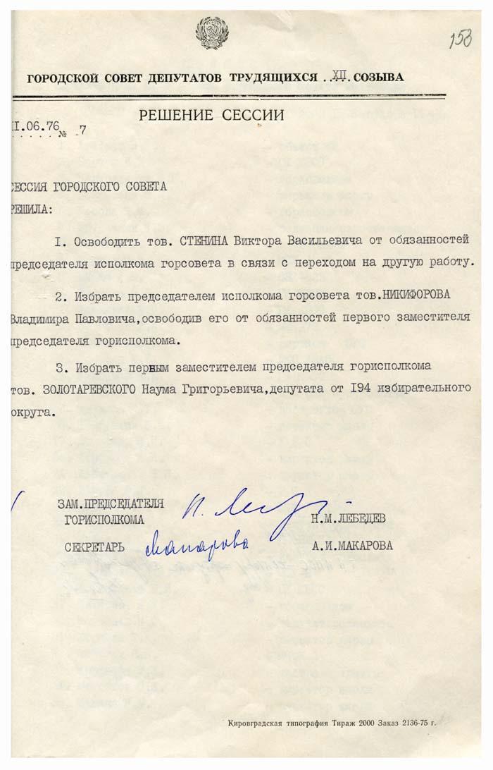 Решение исполкома городского Совета депутатов трудящихся
