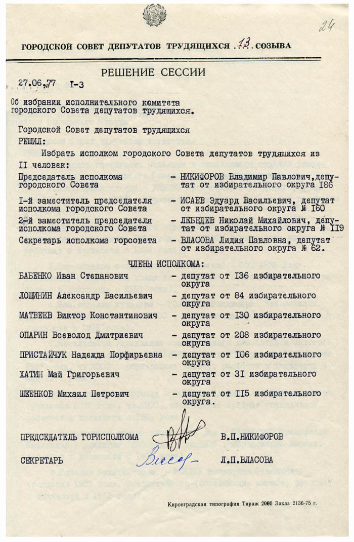 Решение городского Совета депутатов трудящихся