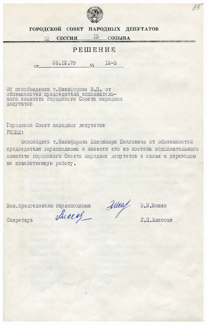 Решение исполкома городского Совета народных депутатов
