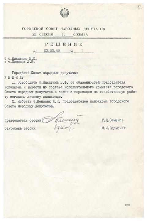 О т. Никитине В.Ф. и т. Пенских Л.К.