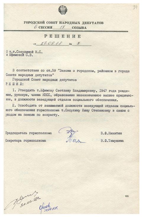 Утверждена в должности заведующей отделом социального обеспечения Ефимова Светлана Владимировна