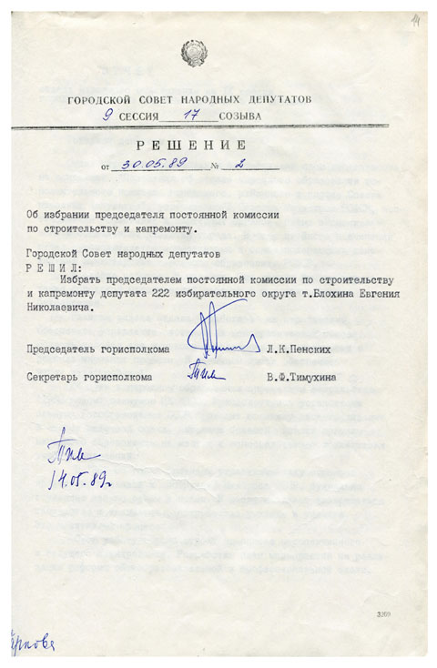 Об избрании председателя постоянной комиссии по строительству и капремонту
