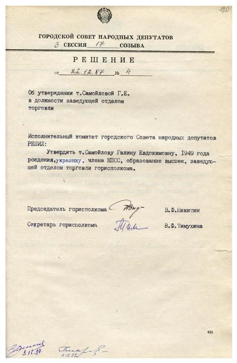 Об утверждении т. Самойловой Г.Е. в должности заведующей отделом торговли