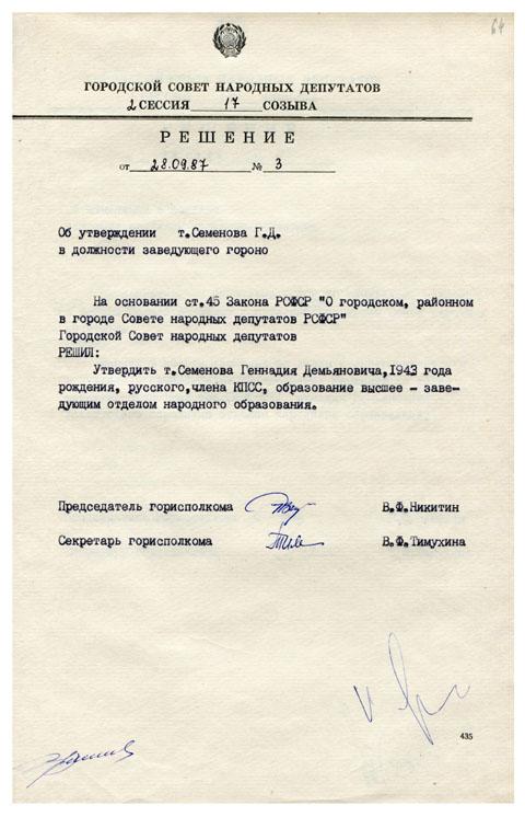 Об утверждении т. Семенова Г.Д. в должности заведующего гороно